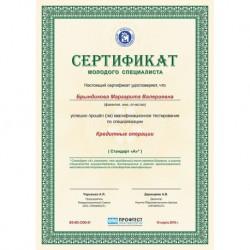 Сертификаты для молодых специалистов
