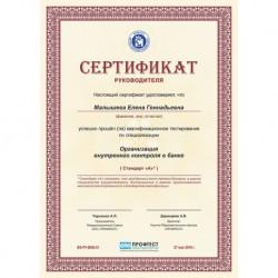 Оплата сертификатов для руководителей банков/филиалов