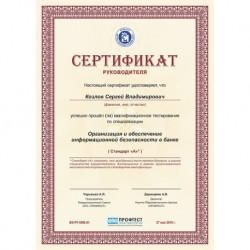Оплата сертификатов для руководителей подразделений/ВСП
