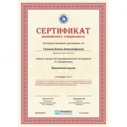 Оплата сертификатов для банковских специалистов