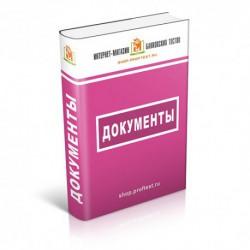 Регламент проведения маркетингового исследования тарифов по кредитованию предприятий малого и среднего бизнеса (документ)