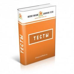 """Тест """"Цифровые финансовые активы и цифровая валюта"""" (тест)"""