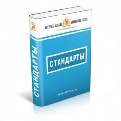 Тест по ПС для специалистов по межбанковским расчётам в валюте РФ (стандарт)